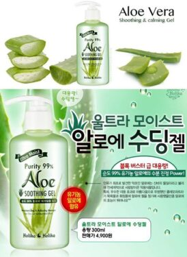 Holika Holika Aloe99 Soothing Gel1
