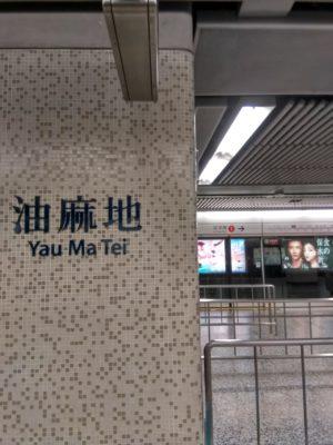 Stasiun MTR Yau Ma Tei Hongkong